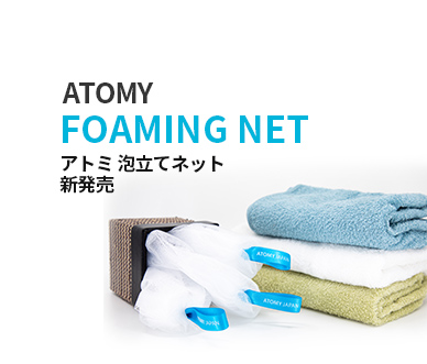 FOAMING NET