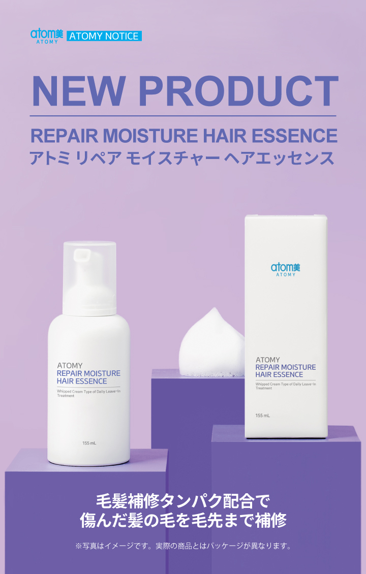 Repair_hair_essence