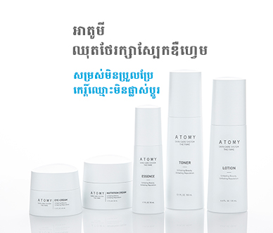 Atomy Skin Care System THE FAME