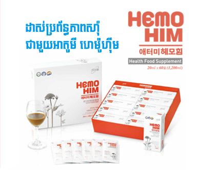 HemoHIM_1