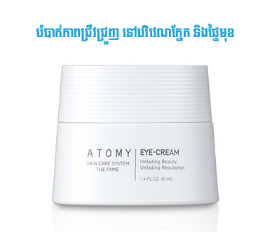 Atomy THE FAME Eye-Cream